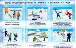 Безопасность на льду для детей: правила поведения