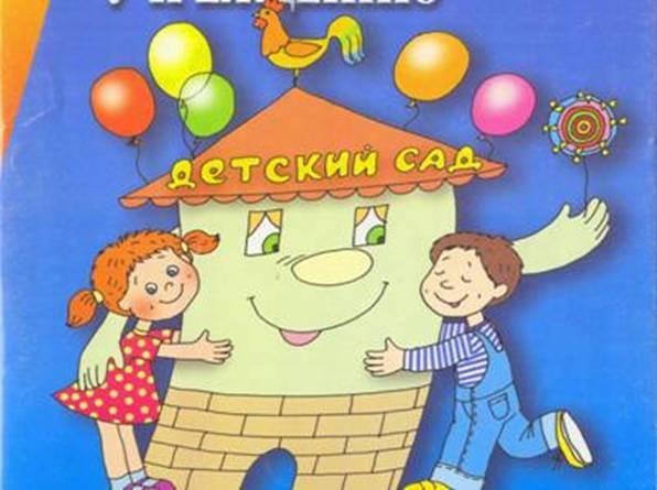 Правила поведения в детском саду для детей: характеристика